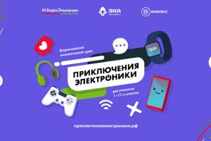 ЭКА приподдержке М.Видео-Эльдорадо запустила первый интерактивный урок дляшкольников поутилизации электронных отходов