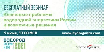 Бесплатный вебинар: «Ключевые проблемы водородной энергетики России ивозможные решения»