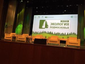Вопросы обращения сТКО обсудили наXII международном форуме «Экология» вПодмосковье