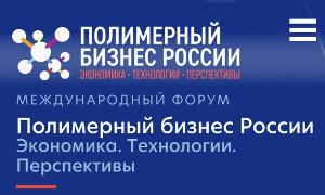 Самое яркое событие полимерной индустрии— Международный форум «Полимерный бизнес России» #ХИМИКИВМЕСТЕ