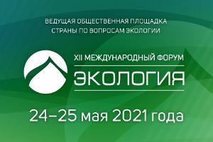 Корпоративное волонтерство– важный тренд экологического развития России