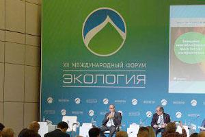 Национальная экологическая неделя, противостояние угрозам устойчивого развития ипереход назеленую экономику– вМоскве подвели итоги XII Международного форума «Экология»