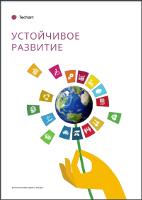 Устойчивое развитие— мегатренд или очередной хайп