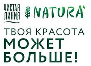 Косметический бренд «Чистая Линия» икомпания «Лента» поддержат эко-волонтерство вРоссии