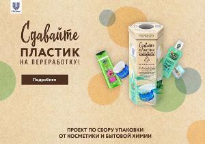 Компания Unilever вРоссии установила контейнеры длясбора косметического ибытового пластика напереработку