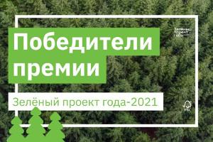 Определены победители премии «Зеленый проект года– 2021»