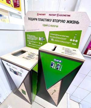 100 экокорзин дляприема нестандартного пластикового мусора установят доконца августа2021 P&G и«Магнит» вмагазинах разных городов России.