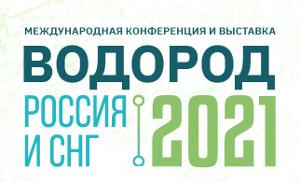 Водород Россия иСНГ 2021— анонс докладчиков