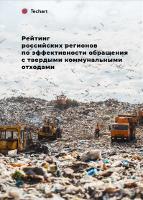 Эффективность обращения ствердыми коммунальными отходами— рейтинг регионов РФ