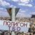 Власти Югры привлекут инвестора длясоздания полигона ТБО вНефтеюганском районе